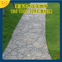 陕西汉中高承载耐磨地坪压花路面施工及材料