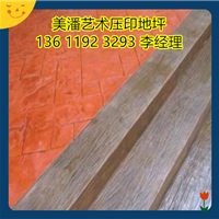 青海西宁彩色压花地坪施工(模具直销定制)