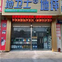 供应广东地卫士密封固化剂起砂处理剂硬化剂