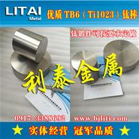 高强度钛合金TB6Ti-10V-2Fe-3Al钛棒Ti-1023