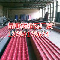 昆明树脂瓦价格昆明树脂瓦厂家