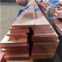 供应配电柜紫铜排报价,TMY铜排价格