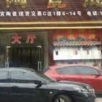 西安王台陶瓷批发站