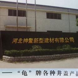 河北神鳌新型建材有限公司