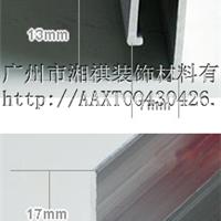 软膜天花配套铝合金龙骨(扁H码/平口H码)
