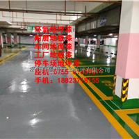 深圳停车场地坪漆,地下停车场地面刷油漆