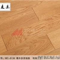 MC-8136优质橡木多层地板本色拉丝板