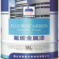 供应氟碳金属漆/水包水涂料