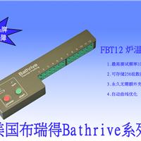 供应布瑞得BathriveFBT12炉温测试仪