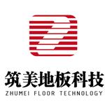 辛集市筑美地板科技有限公司