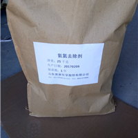 供应氨氮去除剂