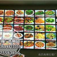 供应LED侧光源点菜牌灯箱生产厂家南昌海博