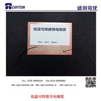 供应低温可焊接导电铜浆