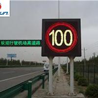 高速公路可变限速标志厂家,可变限速标志