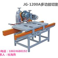 供应TD-1200A多功能瓷砖切割机