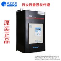 30KW/37kW西安西普软启动器STR030A-3