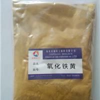 供应S313氧化铁黄