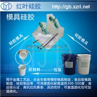 供应耐高温和热稳定性的高品质的模具硅胶