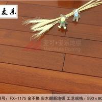 供应金不换实木地板耐磨地板户外地板