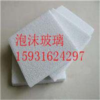 供应北京防火泡沫玻璃板吸水性能
