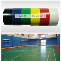 体肓馆球场划线胶带 羽毛球篮球场地专用