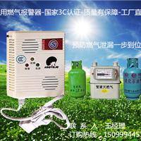 3C燃气报警器 消防认证厨房管道燃气报警器