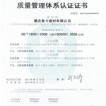 质量管理体系认证证书(ISO)