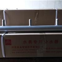 供应泉金牌分水器 挂表专用分水器