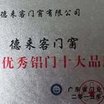 广东优秀铝门十大品牌