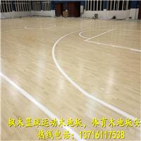 唐山篮球体育木地板 羽毛球枫木运动木地板