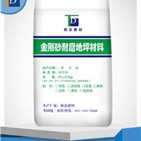 供应金刚砂耐磨料 地面修补剂  地面强化剂
