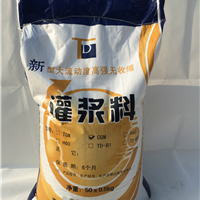 厂家供应通用型设备基础灌浆料  加固灌浆料