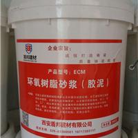 供应西安高性能环氧砂浆,改性环氧砂浆销售