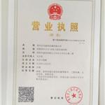 郑州亿信建筑机械有限公司