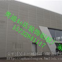 奥迪外墙装饰铝单板冲孔网厂家-装饰冲孔板