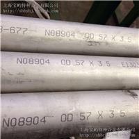 供应上海宝屿合金1.4529无缝管