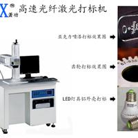 浙江个性化签名照片光纤激光打标机特价