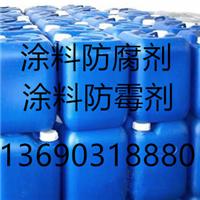 供应涂料防霉剂