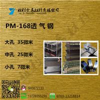 【羽利金属】东莞透气钢进口PM35密度参数