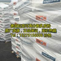 瓦克胶粉,瓦克5044胶粉,德国瓦克乳胶粉