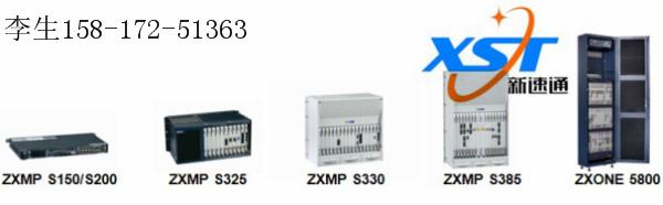 供应中兴ZXMP S385新10G设备155M622M设备