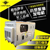 8KW静音柴油发电机出售