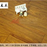 供应亚花梨实木地板防腐地板仿古地板