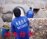 顶管隧道漏水防水补漏施工找鸿飞顶管堵漏防水专家