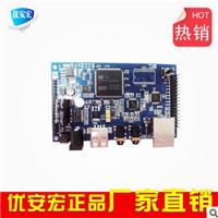 供应优安宏多功能单通网络音频模块YAH-603