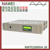 供应深圳纳威电源NWTX2KVA通信正弦波逆变器