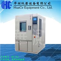 安徽高低温试验箱  华测仪器 信誉保证