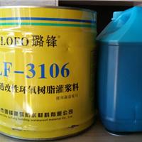 高渗透改性环氧树脂化学灌浆料