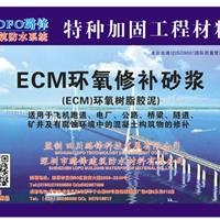 ECM环氧修补砂浆桥梁隧道结构修补加固补强