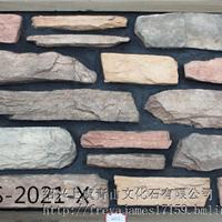 供应文化石仿古砖别墅外墙文化石2021-x